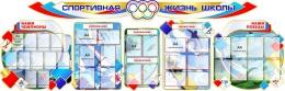 Купить Стенд композиция Спортивная жизнь школы большой в бело-сине-красных тонах в России от 19002.00 ₽