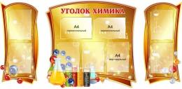 Купить Стенд  композиция Уголок химика для кабинета химии в золотисто-коричневых тонах  1810*880мм в России от 6007.00 ₽