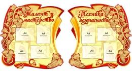 Купить Стенд-композиция в кабинет трудового обучения 2130*1140 мм в России от 9070.00 ₽
