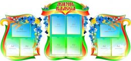 Купить Стенд-композиция Жизнь класса в красно-зеленых тонах 2300*1000мм в России от 7547.00 ₽