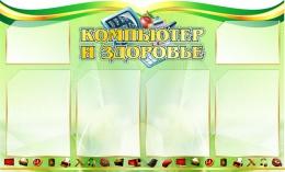 Купить Стенд Компьютер и здоровье в золотисто-зеленых  тонах для кабинета информатики 1000*600мм в России от 2634.00 ₽