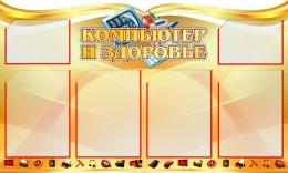 Купить Стенд Компьютер и здоровье в золотистых тонах для кабинета информатики 1000*600мм в России от 2634.00 ₽