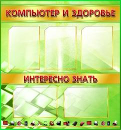 Купить Стенд Компьютер и здоровье золотисто-салатовых тонах 860*920 мм в России от 3375.00 ₽