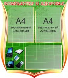 Купить Стенд Компьютер и здоровье золотисто-зеленых тонах 580*670 мм в России от 1752.00 ₽