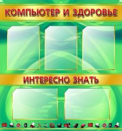 Купить Стенд Компьютер и здоровье золотисто-зеленых тонах 850*910 мм в России от 3276.00 ₽