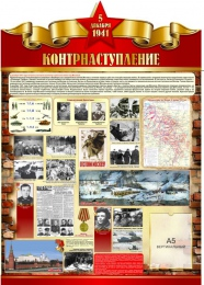 Купить Стенд Контрнаступление на тему  ВОВ размер 790*1100мм в России от 3430.00 ₽