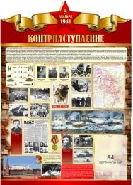 Купить Стенд Контрнаступление на тему  ВОВ размер 900*1250мм в России от 4243.00 ₽