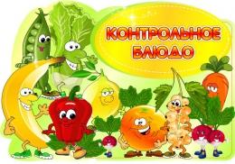 Купить Стенд Контрольное блюдо  овощи-фрукты 500*350 мм в России от 646.00 ₽