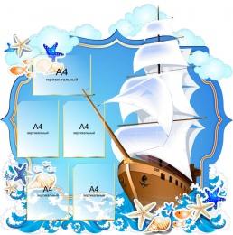 Купить Стенд Корабль в морском стиле 1250*1250 мм в России от 6166.00 ₽