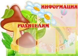 Купить Стенд Информация родителям Лесная полянка 960*680мм в России от 2735.00 ₽