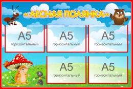 Купить Стенд Лесная полянка для экологической тропы 750*500 мм в России от 1589.00 ₽