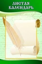 Купить Стенд Листая календарь для кабинета русского языка и литературы 300*450мм в России от 562.00 ₽