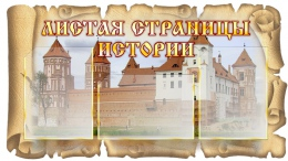 Купить Стенд Листая страницы истории для кабинета истории с Мирским замком 920*500мм в России от 1937.00 ₽