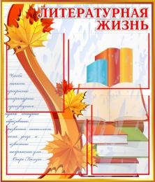 Купить Стенд Литературная жизнь в стиле стенда Осень  600*700мм в России от 1819.00 ₽