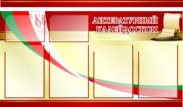 Купить Стенд Литературный калейдоскоп в золотисто-красных тонах 1040*550мм в России от 2571.00 ₽