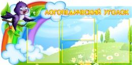 Купить Стенд Логопедический уголок группа Ласточки Птенчики  900*450 мм в России от 1754.00 ₽