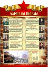 Купить Стенд Маршалы победы на тему Великой Отечественной войны размер 900*1240мм в России от 4341.00 ₽