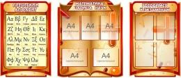 Купить Стенд  Математика - царица наук с греческим алфавитом в золотисто-бордовых тонах 2190*970мм в России от 8284.00 ₽