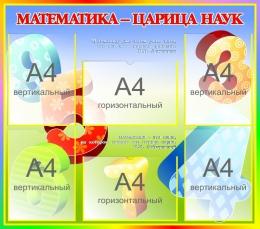 Купить Стенд Математика - царица наук в стиле Радуга 860*760 мм в России от 2813.00 ₽