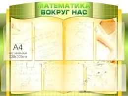 Купить Стенд Математика вокруг нас бежево-зеленый 750*1000мм в России от 3478.00 ₽
