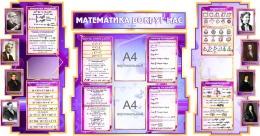 Купить Стенд  Математика вокруг нас с формулами в кабинет Математики в сиреневых тонах с карманами А4 1800*995мм в России от 6723.00 ₽