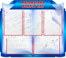 Купить Стенд Математика вокруг нас в синих тонах  на 5 карманов А4 800*700мм в России от 2466.00 ₽