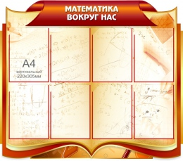 Купить Стенд Математика вокруг нас в золотисто-бежевых с бордовым тонах 900*1030мм в России от 4061.00 ₽