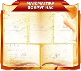 Купить Стенд Математика вокруг нас в золотисто-бежевых с бордовым тонах  на 5 карманов А4 700*800мм в России от 2466.00 ₽