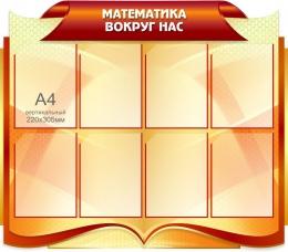 Купить Стенд Математика вокруг нас в золотисто-бордовых тонах 910*1030мм в России от 4099.00 ₽