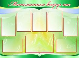 Купить Стенд Математика вокруг нас в золотисто-зеленых 1220*900 мм в России от 4838.00 ₽