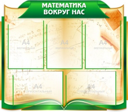 Купить Стенд Математика вокруг нас в золотисто-зеленых  тонах  на 5 карманов А4 800*700мм в России от 2578.00 ₽