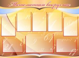 Купить Стенд Математика вокруг нас  золотисто-коричневый с голубыми вставки 1220*900мм в России от 4630.00 ₽