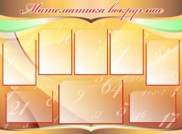 Купить Стенд Математика вокруг нас  золотисто-коричневый с зелеными вставками 1220*900мм в России от 4630.00 ₽