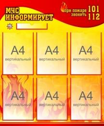 Купить Стенд МЧС информирует 750*900мм в России от 2915.00 ₽