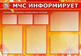 Купить Стенд МЧС информирует 870*600мм в России от 2289.00 ₽