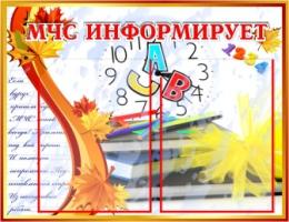 Купить Стенд МЧС Информирует на 2 кармана  570*440мм в России от 1055.00 ₽