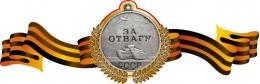 Купить Стенд Медаль За отвагу на фоне георгиевской ленты 330*1000мм в России от 1218.00 ₽