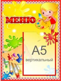 Купить Стенд Меню для группы Акварельки 300*400 мм в России от 478.00 ₽
