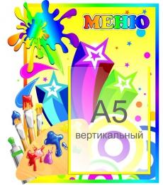 Купить Стенд Меню для группы Акварельки 330*370 мм в России от 525.00 ₽