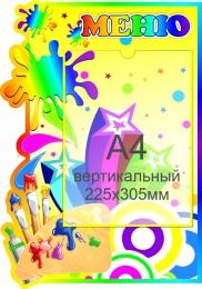 Купить Стенд Меню для группы Акварельки 350*500 мм в России от 726.00 ₽