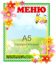 Купить Стенд Меню для группы Цветочек 300*340 мм в России от 426.00 ₽
