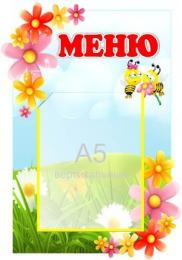Купить Стенд Меню для группы Цветочный городок 280*400 мм в России от 463.00 ₽