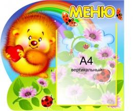 Купить Стенд Меню для группы Добрые сердца с карманом А4 490*410 мм в России от 821.00 ₽