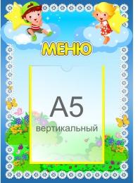 Купить Стенд Меню для группы Почемучки 290*400 мм в России от 464.00 ₽