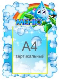Купить Стенд Меню для группы Капелька 380*510 мм в России от 795.00 ₽
