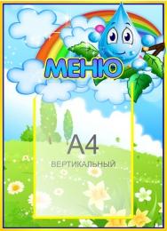 Купить Стенд Меню для группы Капелька с карманом А4 375*515 мм в России от 769.00 ₽