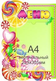 Купить Стенд Меню для группы Карамелька 350*500 мм в России от 726.00 ₽