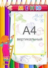 Купить Стенд Меню для группы Карандашикии 350*500 мм в России от 726.00 ₽