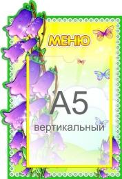 Купить Стенд Меню для группы Колокольчик карман А5 230*340 мм в России от 339.00 ₽