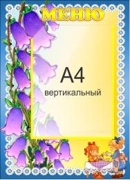 Купить Стенд Меню для группы Колокольчики с карманом А4  350*480 мм в России от 680.00 ₽